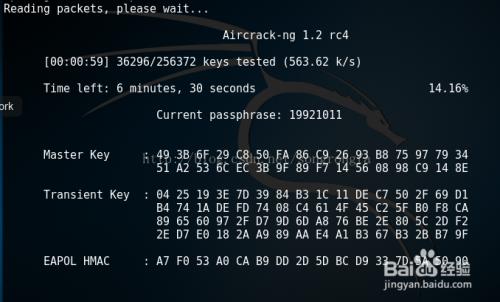 怎么破解WIFI密码5