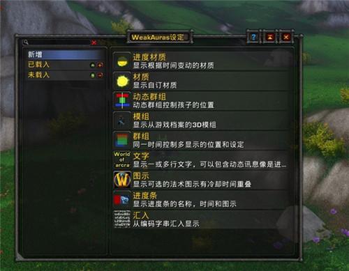 魔兽世界9.0Weakauras2插件基本介绍