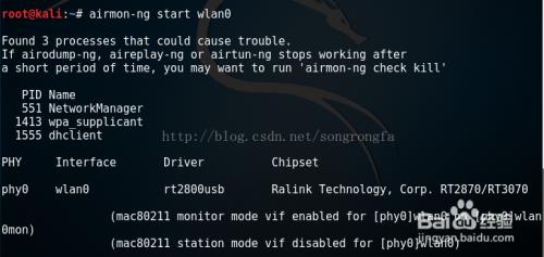 怎么破解WIFI密码3