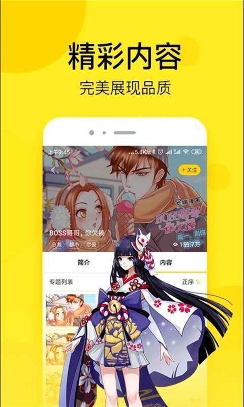 壁咚漫画app