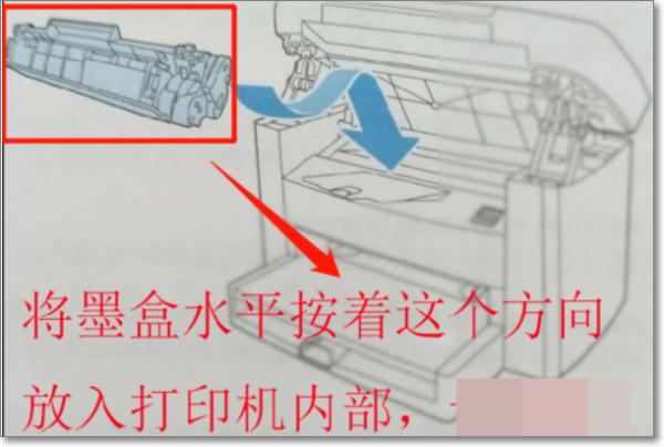 怎么换墨盒5