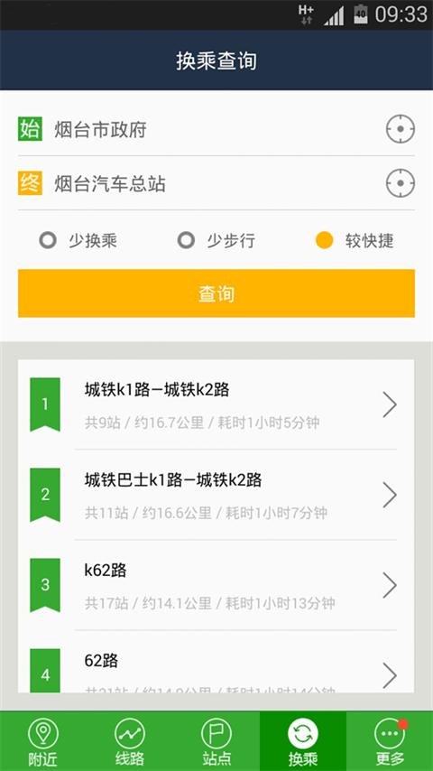 烟台公交app下载截图1
