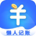 懒人记账app下载 懒人记账 v1.5.3 安卓版下载