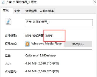 风云音频处理大师将音频转换MP3格式6