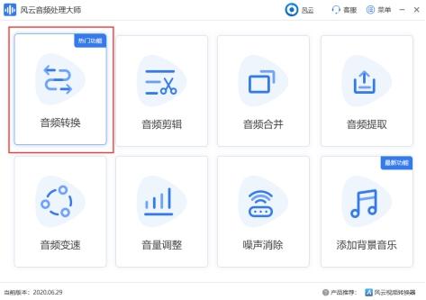 风云音频处理大师将音频转换MP3格式1
