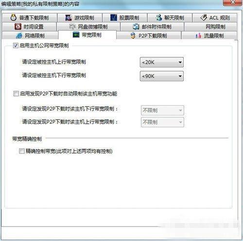 聚生网管使用教程4