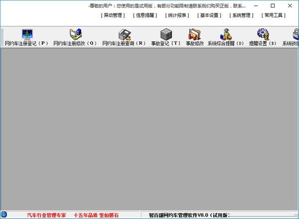 智百盛网约车管理软件
