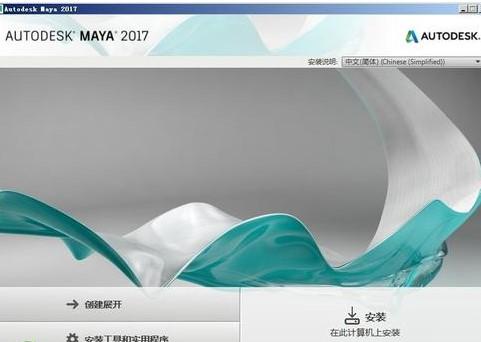 MaYa2017破解版