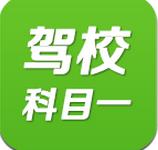 科目一模拟考试系统电脑版下载|科目一模拟考试系统 v2020 最新绿色版下载