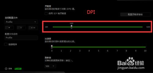 怎么调dpi3