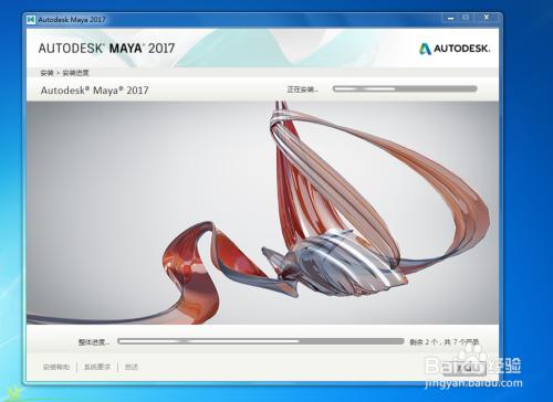 maya2017安装教程4