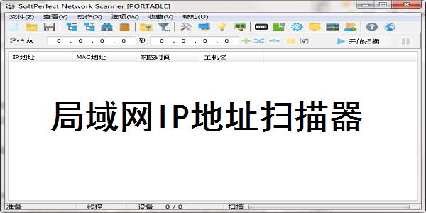 局域网IP地址扫描器