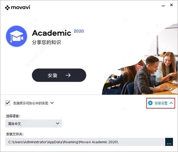 Movavi Academic 2020破解版安装破解教程截图2