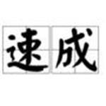 香港速成输入法2020最新版下载-香港速成输入法 V2.2 中文免费版下载
