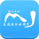 交通安全云学院app手机版下载-交通安全云学院 v1.2.3 安卓版下载