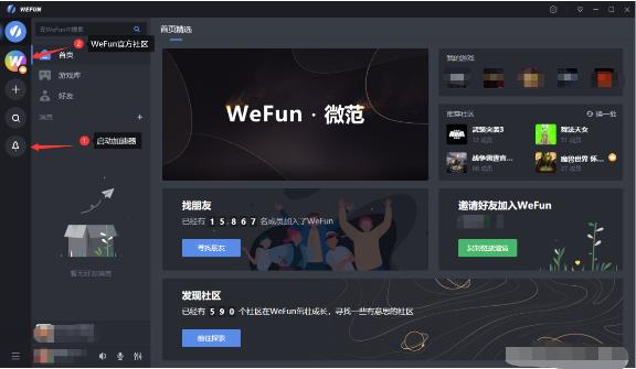 WeFun加速器免费时长获取攻略2