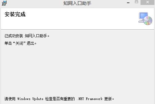 中国知网翻译助手免费版安装方法5