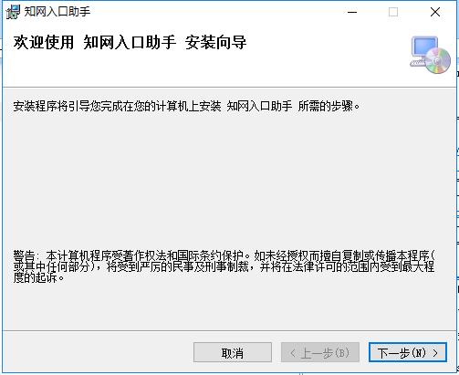 中国知网翻译助手免费版安装方法1