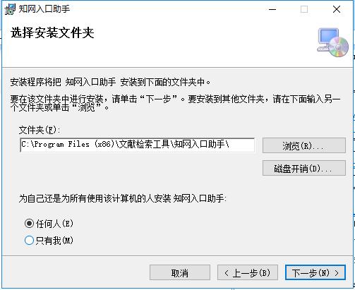 中国知网翻译助手免费版安装方法2