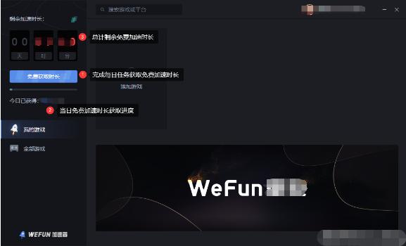 WeFun加速器免费时长获取攻略3