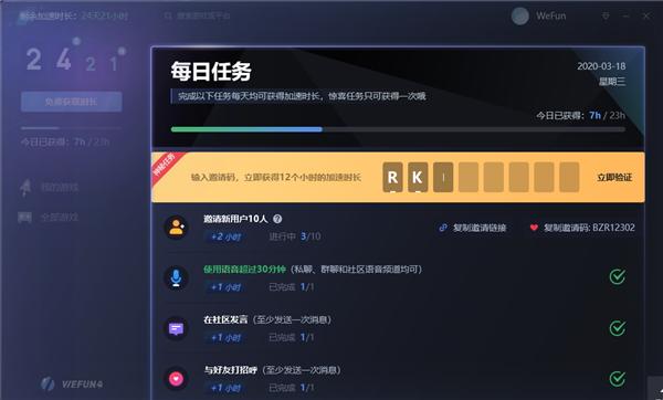 WeFun加速器介绍