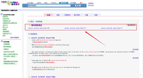 中国知网翻译助手免费版使用方法2