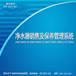 净水器销售及保养管理软件下载 净水器销售及保养管理系统 v1.0 官方版下载
