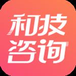 和技咨询app下载-和技咨询手机客户端 v2.1.0213安卓版下载