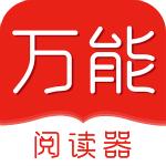 万能阅读器app下载-万能阅读器手机客户端 v1.0.2 最新版下载