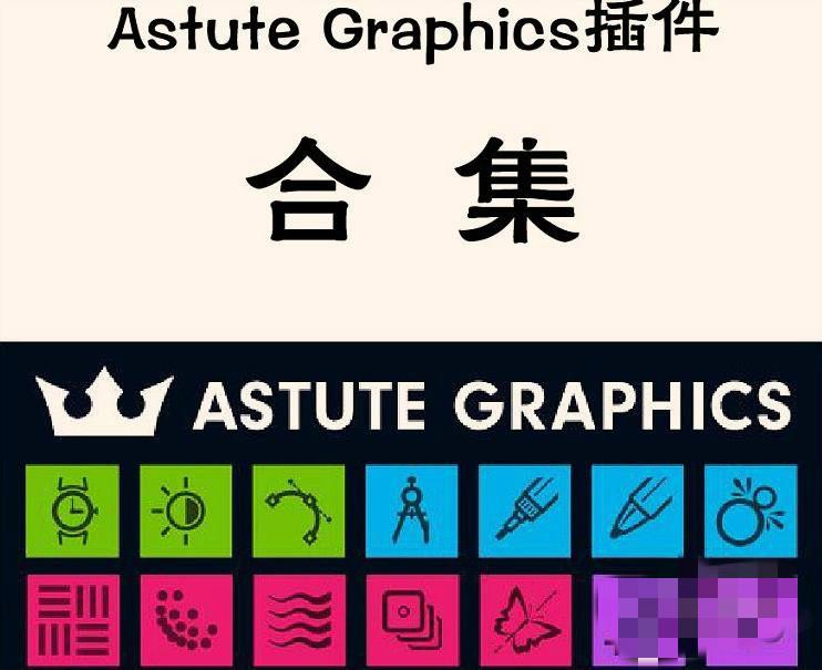 Astute Graphics2020破解版截图2