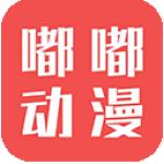 嘟嘟动漫网app下载-嘟嘟动漫网手机客户端 v1.0.0安卓版下载