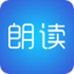 文字朗读神器app下载-文字朗读神器手机客户端 v2.5.7 安卓版下载