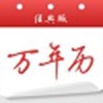 日梭万年历下载|日梭万年历 v5.0 绿色标准版下载