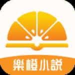 乐橙小说app下载-乐橙小说手机客户端 v2.0.5 安卓版下载