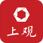 上观新闻app下载|上观新闻手机客户端 v9.2.3 安卓版下载