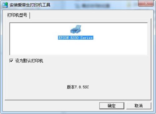 爱普生r330打印机驱动下载参数介绍