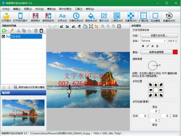 神奇照片加水印软件下载使用方法截图4