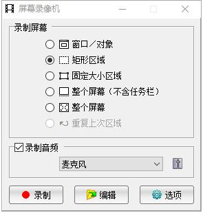 FastStoneCapture中文版截图16