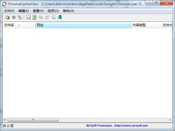 ChromeCacheView汉化版