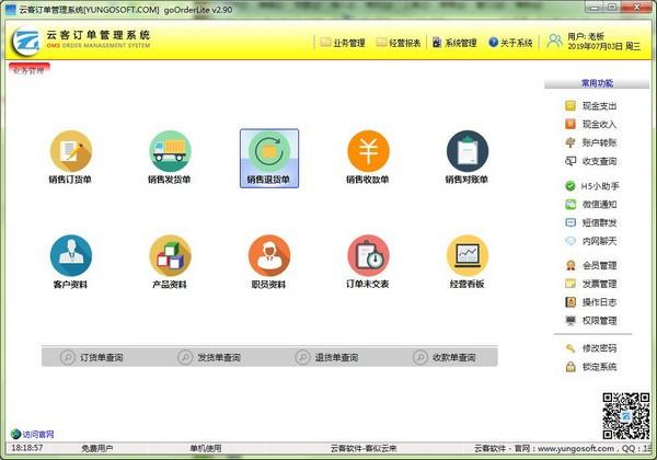 云客订单管理系统软件