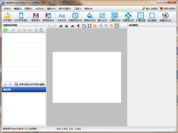 神奇照片加水印<a  data-cke-saved-href=http://www.vaopo.com/ href=http://www.vaopo.com/ target=_blank class=infotextkey>软件下载</a>截图1