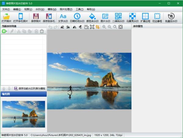 神奇照片加水印软件下载使用方法截图1