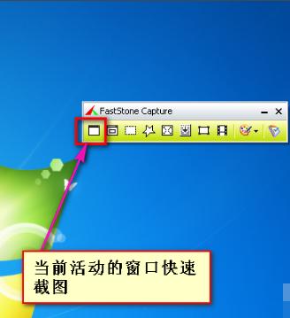 FastStoneCapture中文版截图3