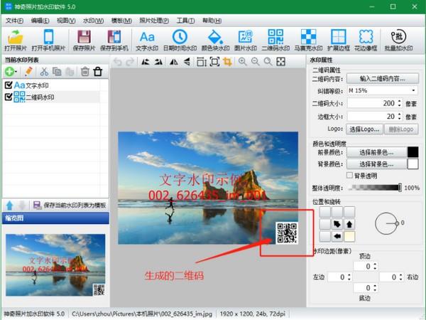 神奇照片加水印软件下载使用方法截图6