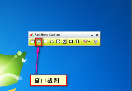 FastStoneCapture中文版截图4