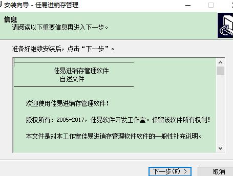 佳易进销存管理软件安装说明1