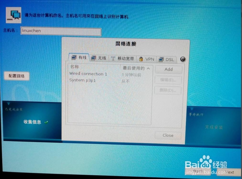 spgnux操作系统截图13
