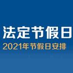 2021年放假安排时间表日历全年版 最新版下载