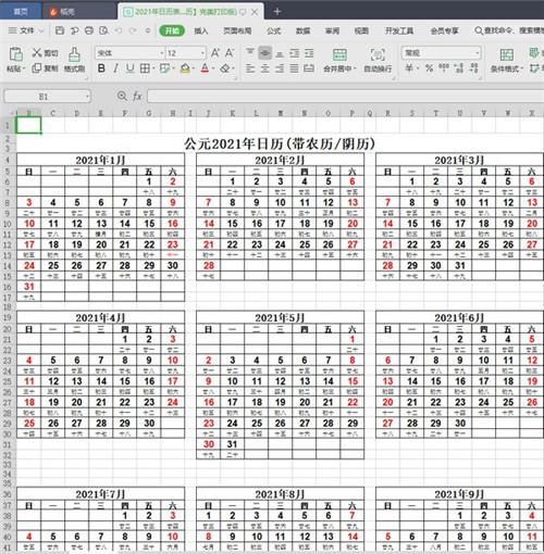 2021年日历全年表A4纸打印版基本介绍