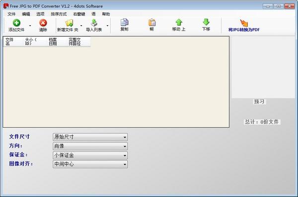 Free JPG to PDF Converter下载截图1